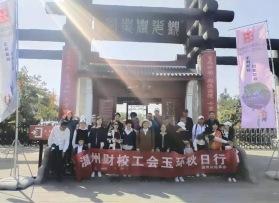 温州财校工会玉环户外活动