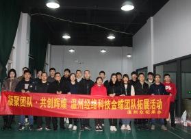 温州经络科技金蝶团队拓展活动