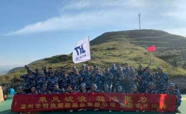 荒岛求生团建--温州华特热熔胶股份有限公司