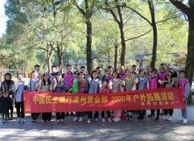 民生銀行溫州營業部拓展活動