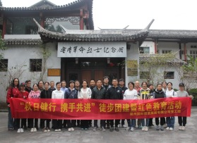 温州国际贸易徒步团建暨红色教育活动