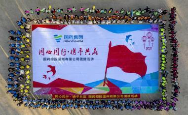 国药集团(温州)2021团建运动会