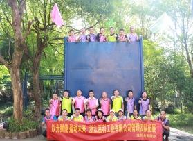 浙江嘉利工业有限公司管理团队亿博2下载地址