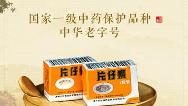 """""""药中茅台""""片仔癀成市值最高中药股 年初至今股价上涨超240%"""