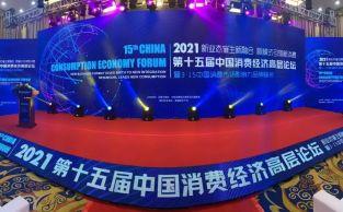 高质量发展新时代之下,中国新消费的潜力在哪?