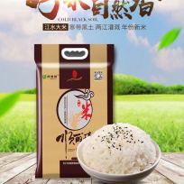 东北水晶珍珠米新米(10斤)