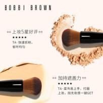 BOBBI BROWN芭比波朗魔术底妆刷 化妆刷新手适用 舒适柔滑亲肤