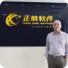 企业成功的关键是精细化管理 ——访协会常务理事单位:正航软件科技有限公司董事长赖光郎