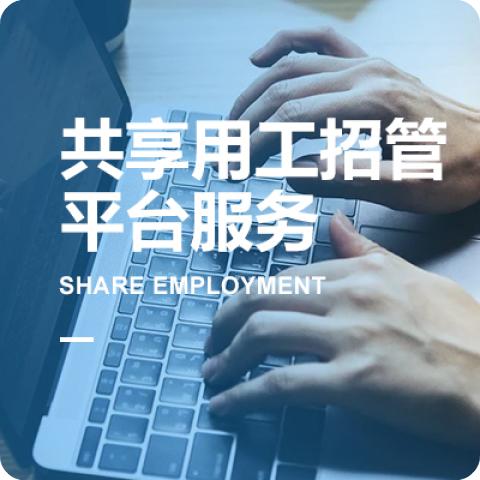 共享用工招管平台服务专委会