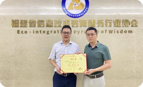 协会公告|福建省信息技术咨询服务行业协会副秘书长任命公告
