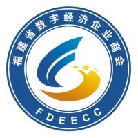 福建省数字经济企业商会