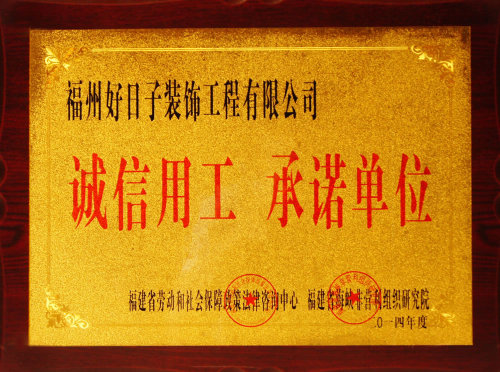 福建省誠信用工承諾單位2014年