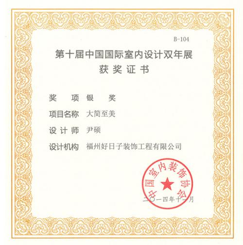 2014年第十屆-雙年獎銀獎-尹碩