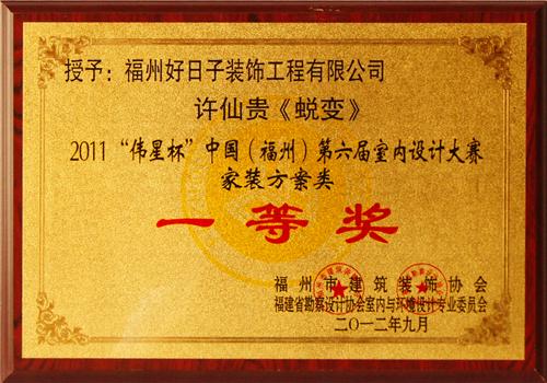 """2011年""""伟星杯""""中国(福州)第六届室内设计大赛"""