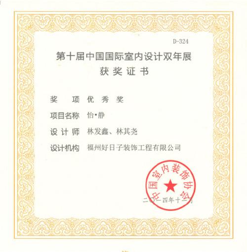 2014年第十屆-雙年獎優秀獎-林發鑫