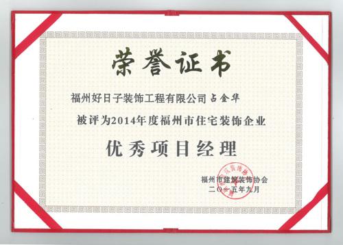 2014-優秀項目經理獎狀-占金華