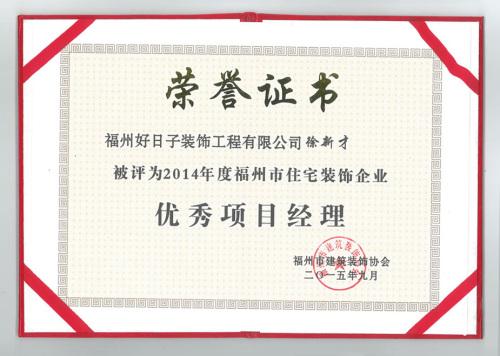 2014-優秀項目經理獎狀-徐新才