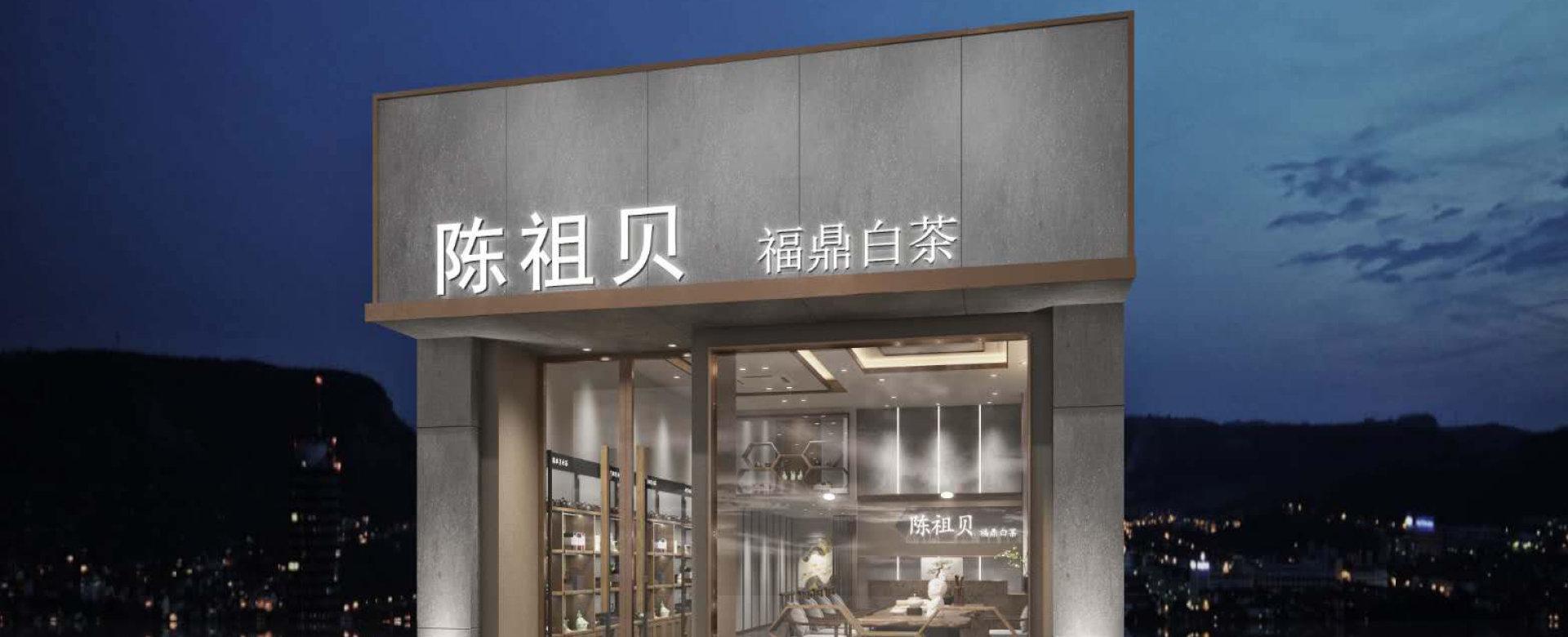 寧德陳祖貝白茶店