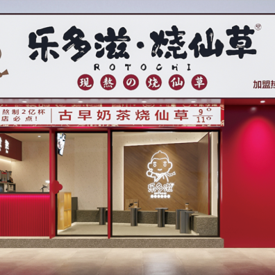 乐多滋南蒲店开业|烧仙草免费送,带你寻味健康美馔